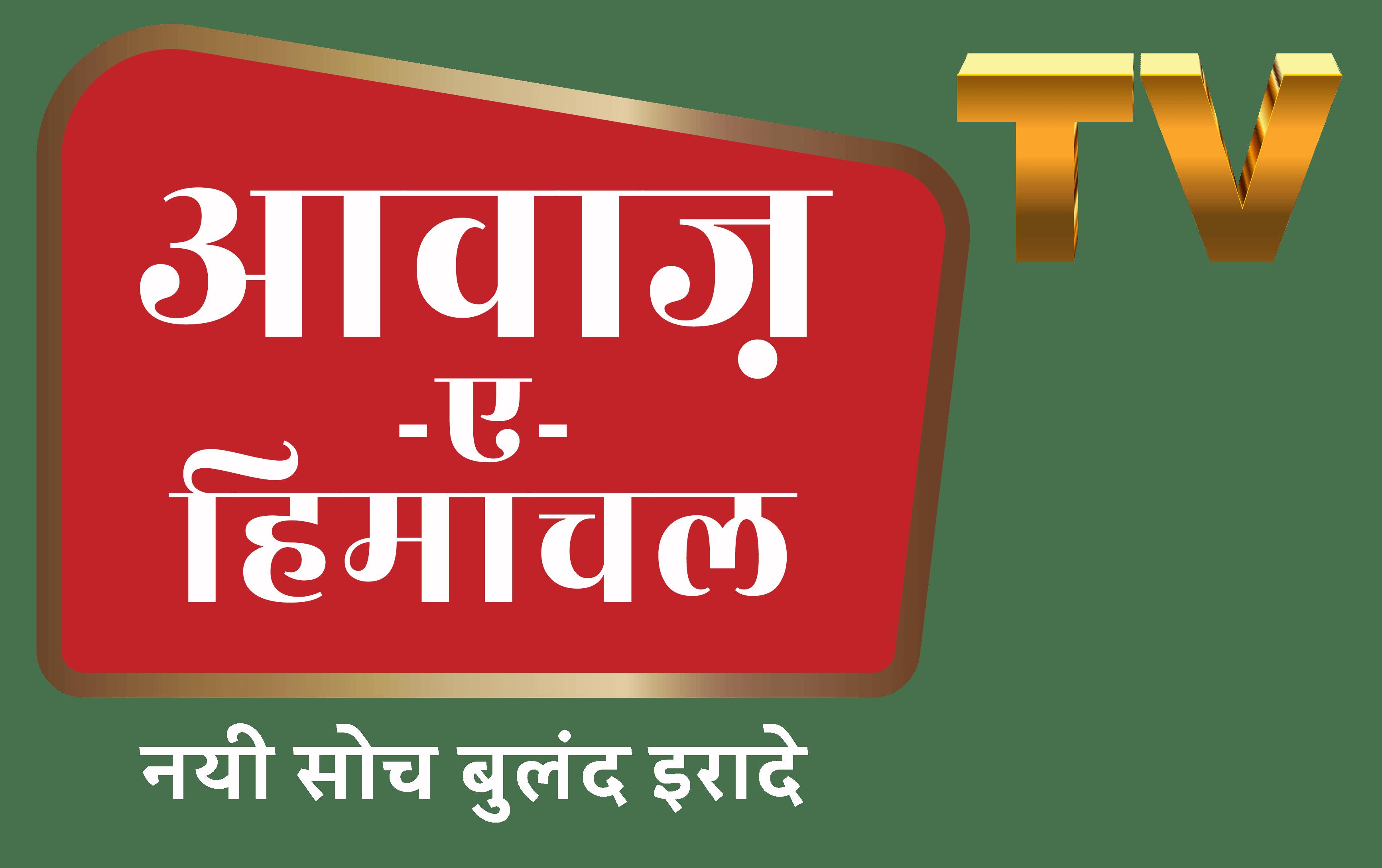 Awaz E Himachal